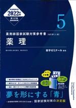 薬理  / 薬学ゼミナール編(2022年版(第107回国家試験対策))