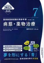病態・薬物治療  / 薬学ゼミナール編(2022年版(第107回国家試験対策))