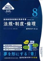 法規・制度・倫理  / 薬学ゼミナール編(2022年版(第107回国家試験対策))