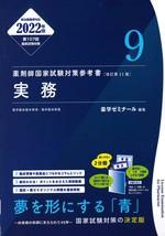 実務  / 薬学ゼミナール編(2022年版(第107回国家試験対策))