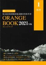 物理(Orange book : 薬剤師国家試験対策参考書 2021年版)