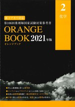 化学(Orange book : 薬剤師国家試験対策参考書 2021年版)