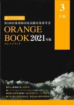 生物(Orange book : 薬剤師国家試験対策参考書 2021年版)