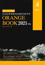 衛生(Orange book : 薬剤師国家試験対策参考書 2021年版)