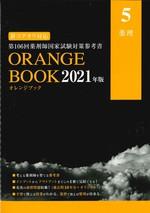 薬理(Orange book : 薬剤師国家試験対策参考書 2021年版)