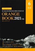 薬剤(Orange book : 薬剤師国家試験対策参考書 2021年版)