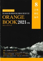 法規・制度・倫理(Orange book : 薬剤師国家試験対策参考書 2021年版)
