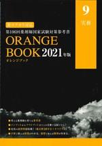 実務(Orange book : 薬剤師国家試験対策参考書 2021年版)
