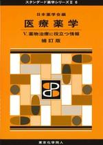 薬物治療に役立つ情報 補訂版 / 日本薬学会編