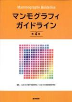 マンモグラフィガイドライン 第4版 / 日本医学放射線学会, 日本放射線技術学会編集