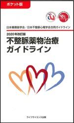 不整脈薬物治療ガイドライン : ポケット版 : 日本循環器学会/日本不整脈心電学会合同ガイドライン 2020年改訂版 / 日本循環器学会, 日本不整脈心電学会編集