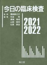 今日の臨床検査 2021-2022 / 矢冨裕 [ほか] 編集