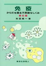 免疫 : からだを護る不思議なしくみ 第6版 / 矢田純一著