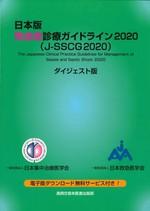 日本版敗血症診療ガイドライン2020(J-SSCG2020)ダイジェスト版 / 日本集中治療医学会, 日本救急医学会 [編集]