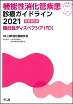 機能性消化管疾患診療ガイドライン : 機能性ディスペプシア(FD)  2021 / 日本消化器病学会編集