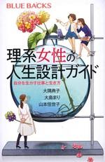 理系女性の人生設計ガイド : 自分を生かす仕事と生き方 / 大隅典子, 大島まり, 山本佳世子著
