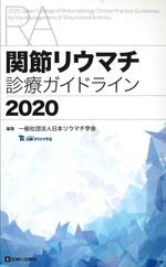 関節リウマチ診療ガイドライン 2020 / 日本リウマチ学会編集