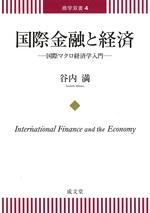 国際金融と経済 : 国際マクロ経済学入門 / 谷内満著