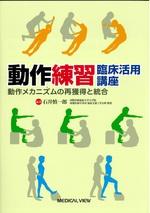動作練習臨床活用講座 : 動作メカニズムの再獲得と統合 / 石井慎一郎編著