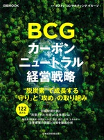 BCGカーボンニュートラル経営戦略 / ボストンコンサルティンググループ監修 ; 日本経済新聞出版編