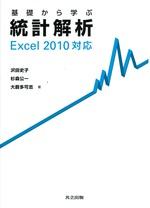 基礎から学ぶ統計解析 : Excel2010対応 / 沢田史子, 杉森公一, 大薮多可志著