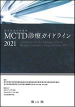 MCTD診療ガイドライン 2021 / 厚生労働科学研究費補助金難治性疾患等政策研究事業(難治性疾患政策研究事業)自己免疫疾患研究班混合性結合組織病分科会編集