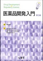 医薬品開発入門 第3版 / 大室弘美 [ほか] 著