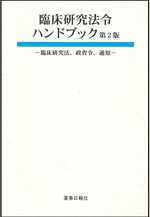 臨床研究法令ハンドブック : 臨床研究法、政省令、通知 第2版
