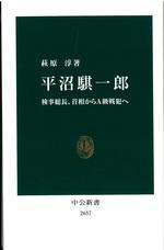 平沼騏一郎 : 検事総長、首相からA級戦犯へ / 萩原淳著
