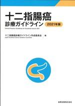 十二指腸癌診療ガイドライン 2021年版 / 十二指腸癌診療ガイドライン作成委員会編