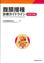 腹膜播種診療ガイドライン 2021年版 / 日本腹膜播種研究会編