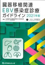 臓器移植関連EBV感染症診療ガイドライン 2021年版 / 日本移植学会臓器移植関連EBV感染症診療ガイドライン策定委員会編集