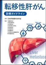 転移性肝がん診療ガイドライン / 日本肝胆膵外科学会[編]