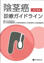 陰茎癌診療ガイドライン 2021年版 / 日本泌尿器科学会編集