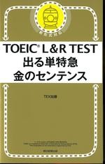 TOEIC L&R TEST出る単特急金のセンテンス / TEX加藤著