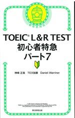 TOEIC L&R TEST初心者特急 パート7 / 神崎正哉, Daniel Warriner著