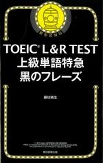 TOEIC L&R test上級単語特急黒のフレーズ : 新形式対応 / 藤枝暁生著