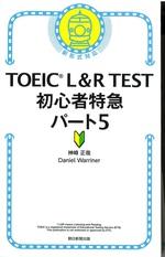 TOEIC L&R TEST初心者特急 パート5 / 神崎正哉, Daniel Warriner著