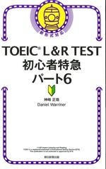 TOEIC L&R TEST初心者特急 パート6 / 神崎正哉, Daniel Warriner著