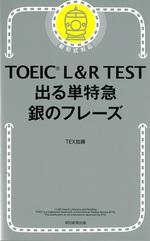 TOEIC L&R test出る単特急銀のフレーズ : 新形式対応 / TEX加藤著