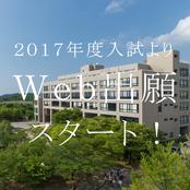 「Web出願」スタート!