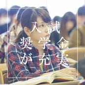 学生生活の心強い味方 入試奨学金制度が今年度からさらに充実