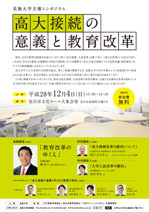 HU_ symposium_161204.jpg