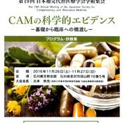 日本補完代替医療学会学術集会のご案内