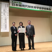 日本補完代替医療学会学術集会で薬学部6年次生赤井佑三子さんが大会長賞受賞