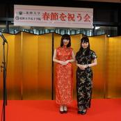 春節を祝う会開催