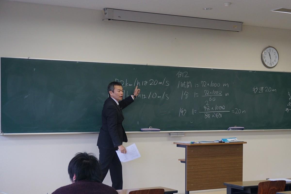 アカデミー 金沢 東京