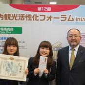 学生がつくる石川県の着地型旅行プランコンテストで特別賞受賞