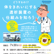 『ひらめき☆ときめきサイエンス』科学体験プログラム