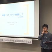 石川県学生献血推進委員会総会に本学学生が参加